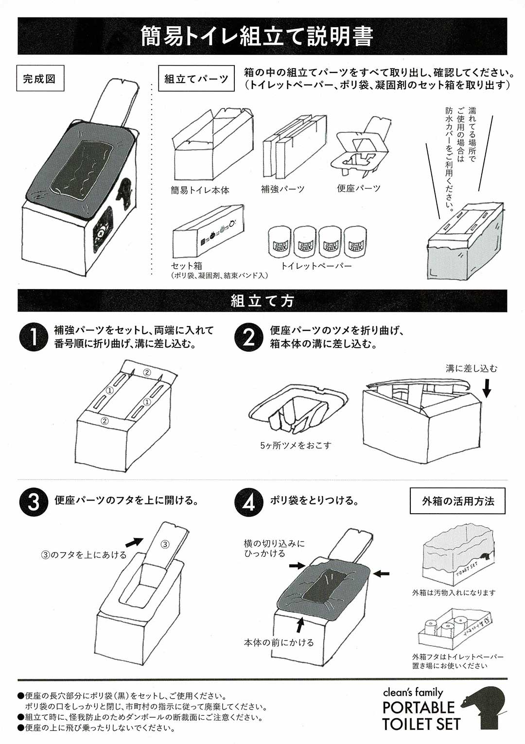 簡易トイレ組立て説明書
