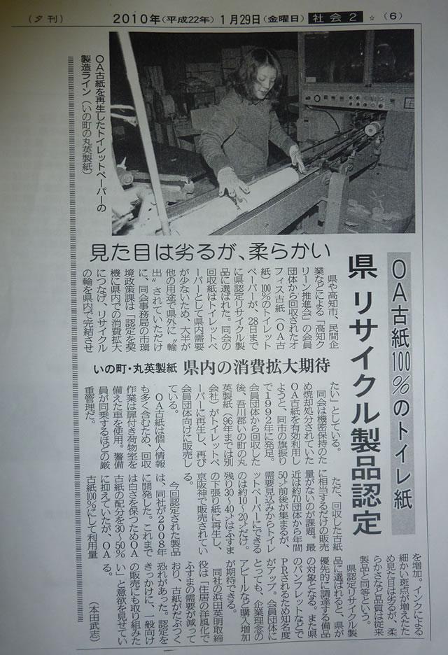 平成22年1月29日 高知新聞夕刊掲載記事