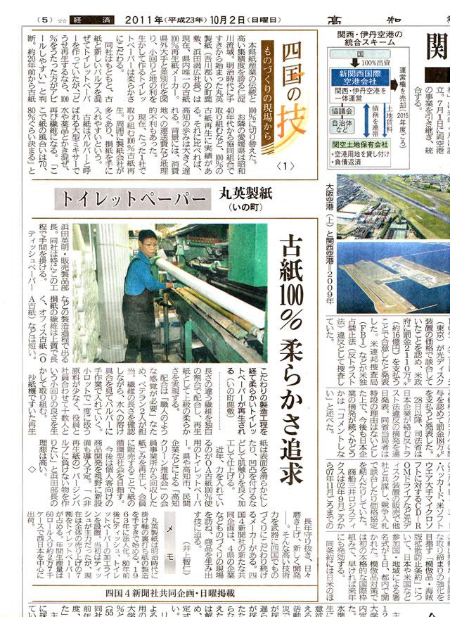 平成23年10月2日 高知新聞掲載記事
